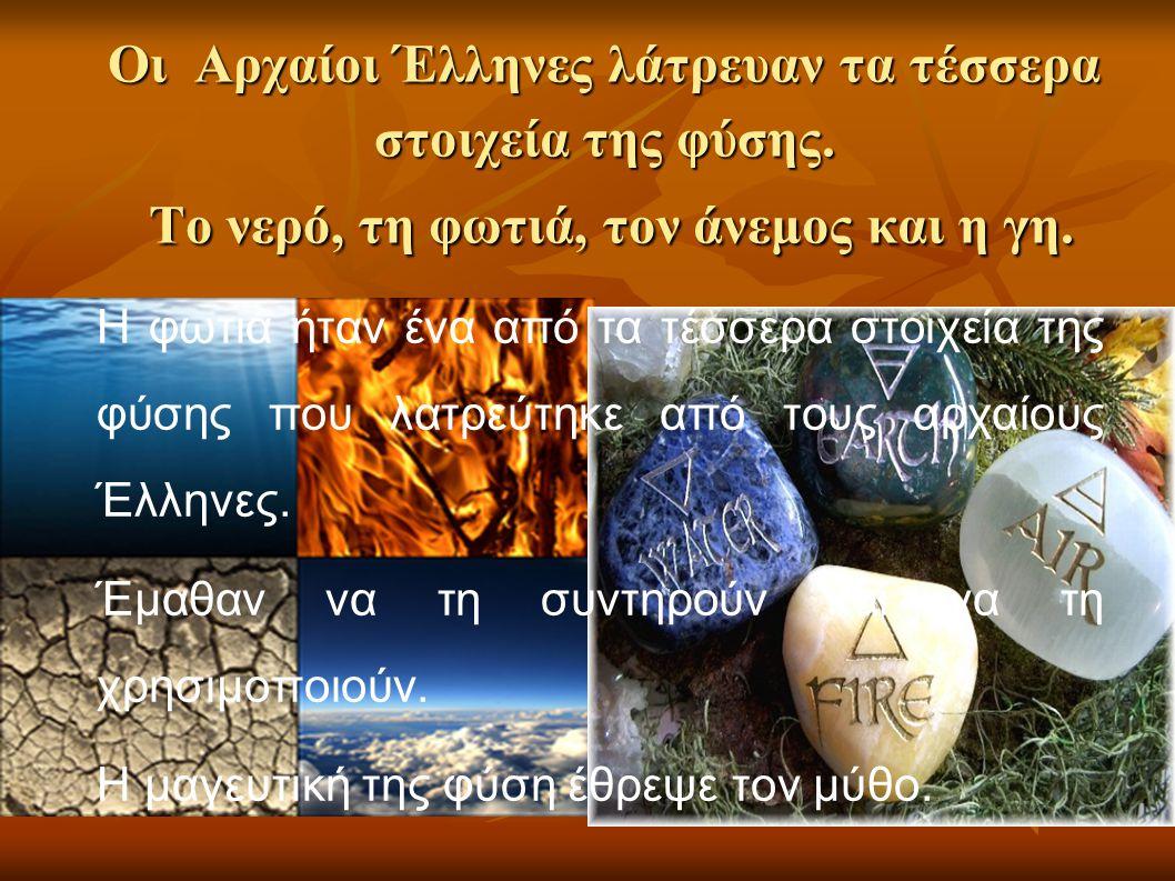 Οι Αρχαίοι Έλληνες λάτρευαν τα τέσσερα στοιχεία της φύσης