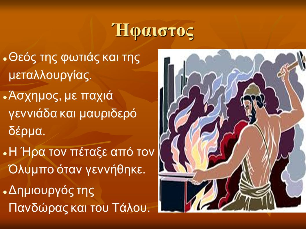 Ήφαιστος Θεός της φωτιάς και της μεταλλουργίας.