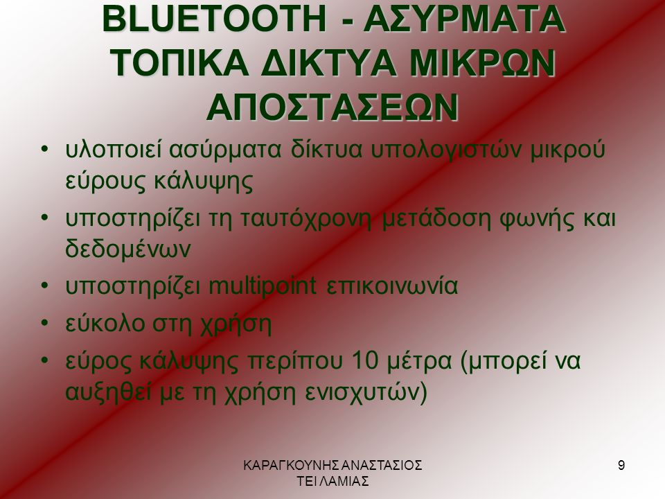 BLUETOOTH - ΑΣΥΡΜΑΤΑ ΤΟΠΙΚΑ ΔΙΚΤΥΑ ΜΙΚΡΩΝ ΑΠΟΣΤΑΣΕΩΝ