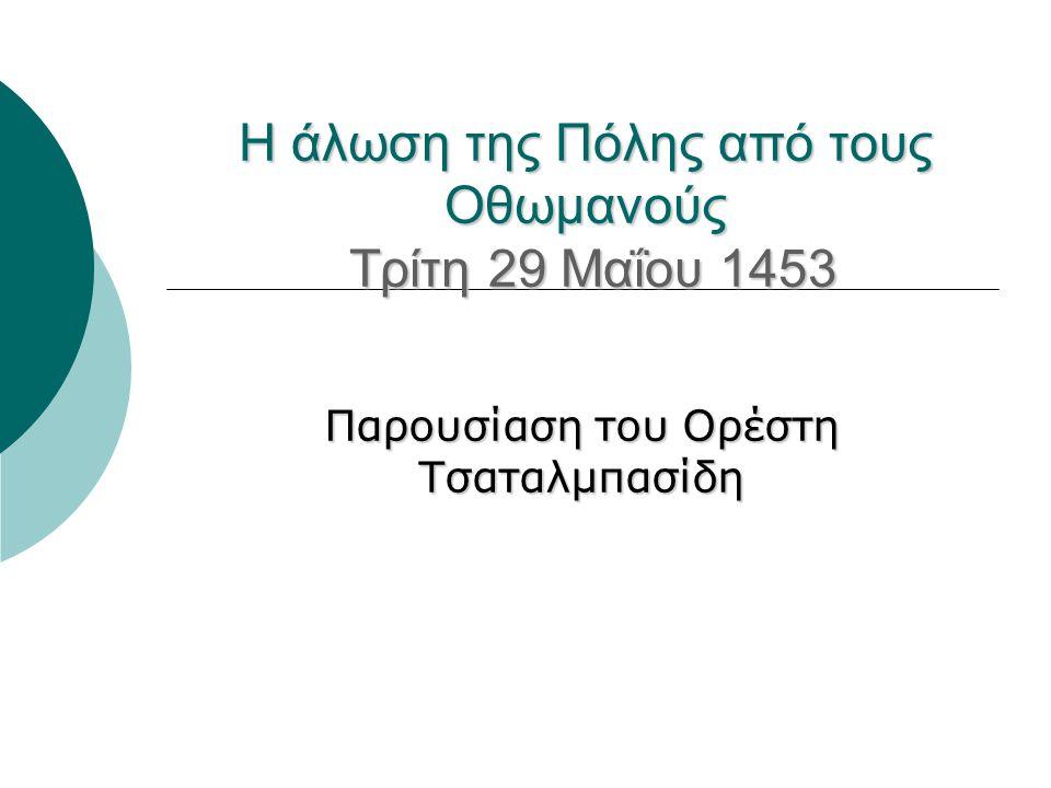 Η άλωση της Πόλης από τους Οθωμανούς Τρίτη 29 Μαΐου 1453