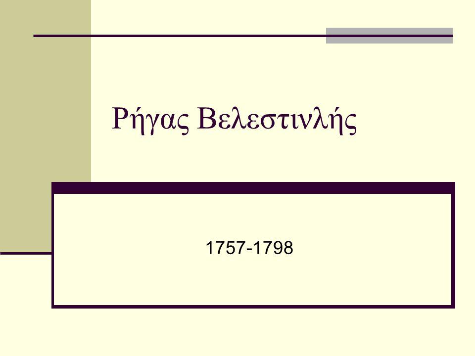 Ρήγας Βελεστινλής 1757-1798