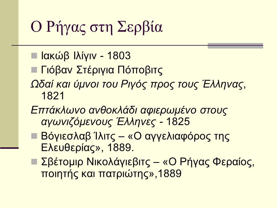 Ο Ρήγας στη Σερβία Ιακώβ Ιλίγιν - 1803 Γιόβαν Στέριγια Πόποβιτς