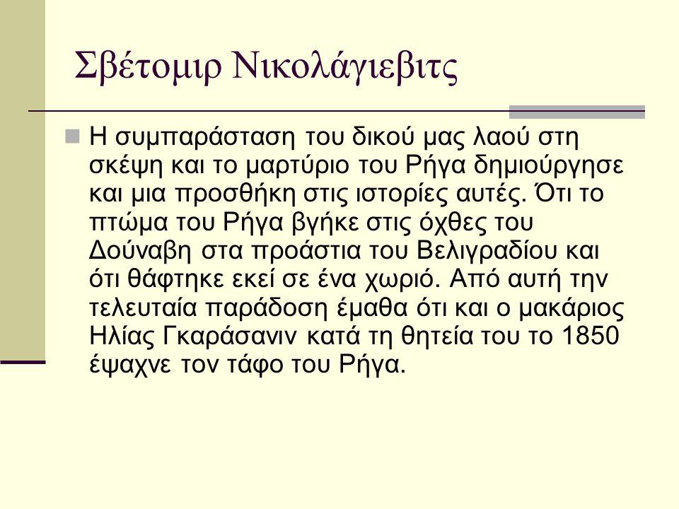 Σβέτομιρ Νικολάγιεβιτς