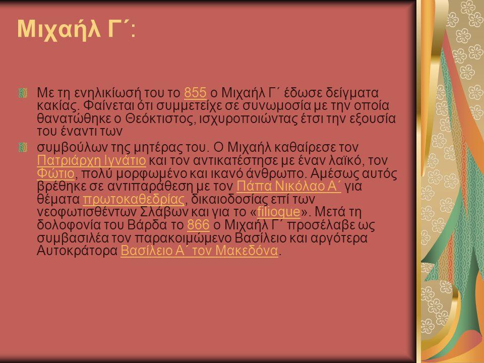 Μιχαήλ Γ΄: