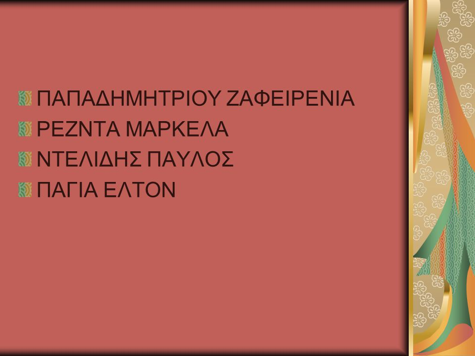 ΠΑΠΑΔΗΜΗΤΡΙΟΥ ΖΑΦΕΙΡΕΝΙΑ