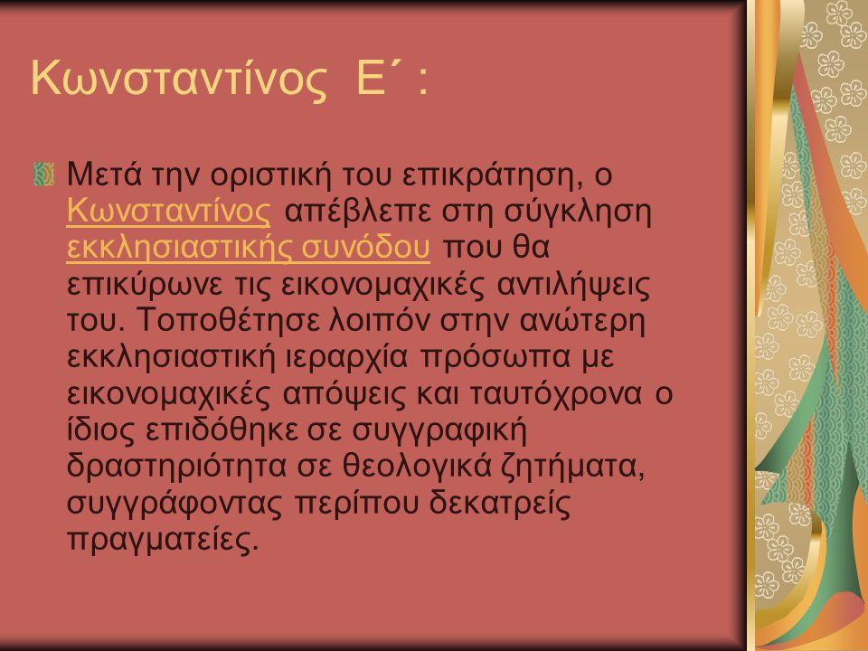 Κωνσταντίνος Ε΄ :