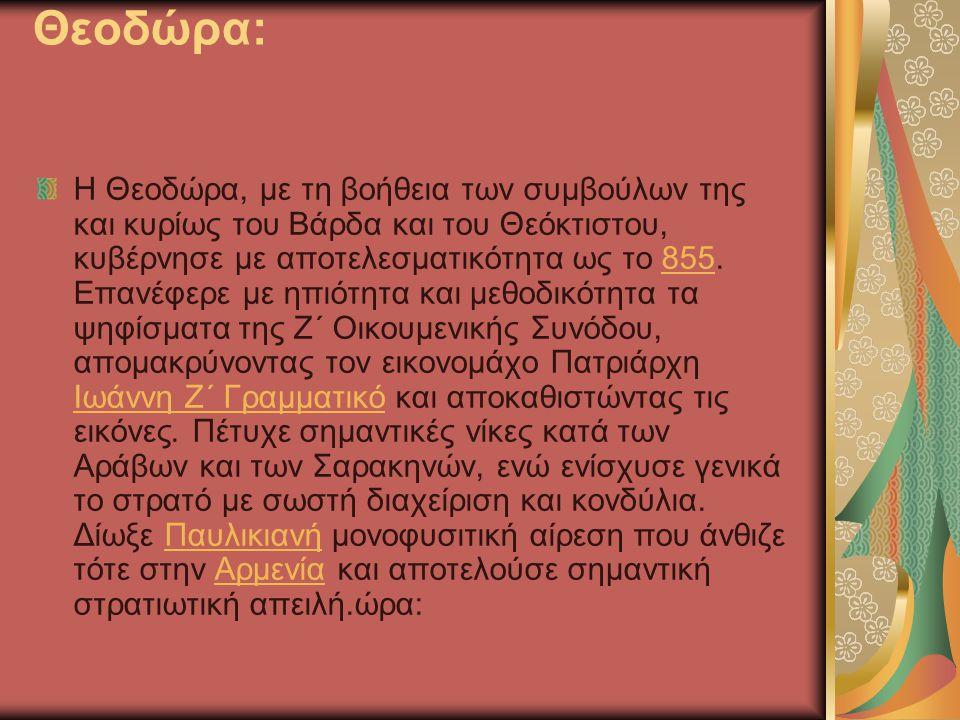Θεοδώρα: