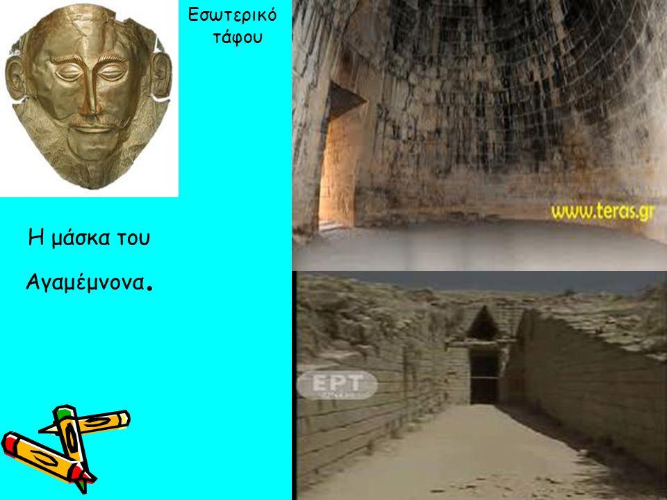 Εσωτερικό τάφου Η μάσκα του Αγαμέμνονα.