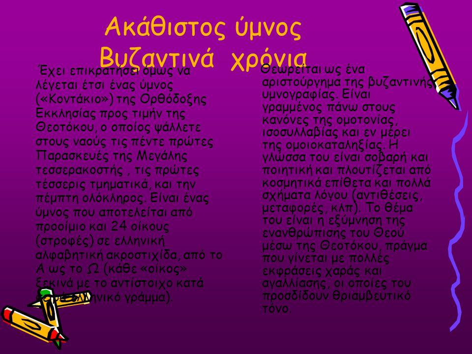 Ακάθιστος ύμνος Βυζαντινά χρόνια