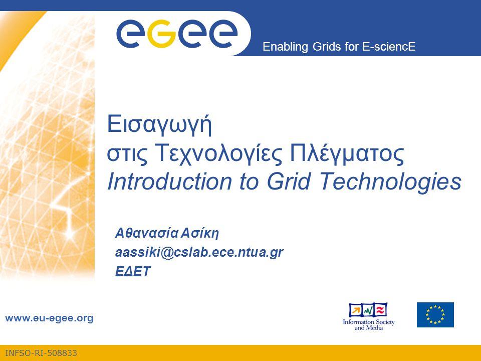Εισαγωγή στις Τεχνολογίες Πλέγματος Introduction to Grid Technologies