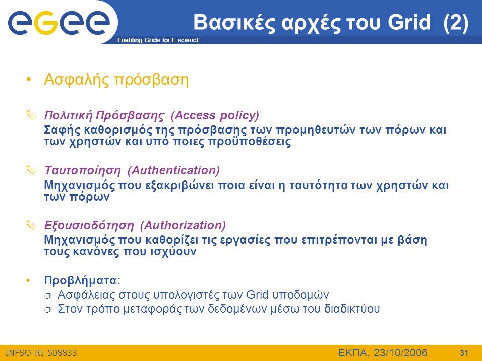 Βασικές αρχές του Grid (2)