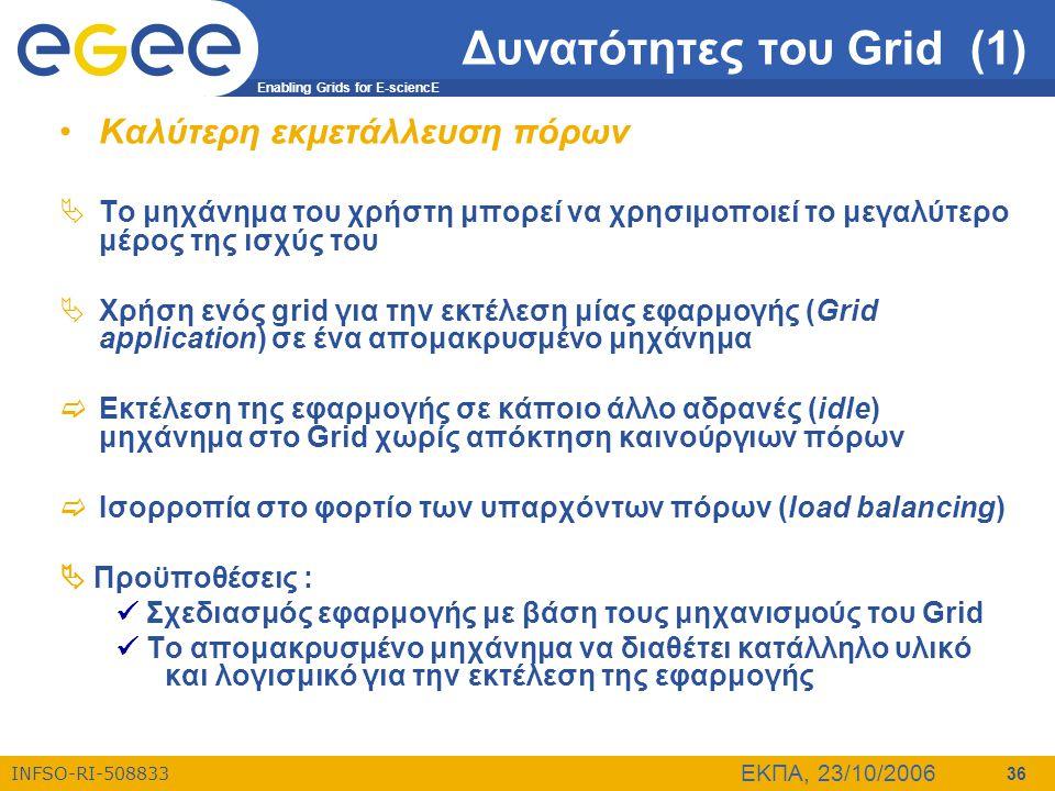 Δυνατότητες του Grid (1)