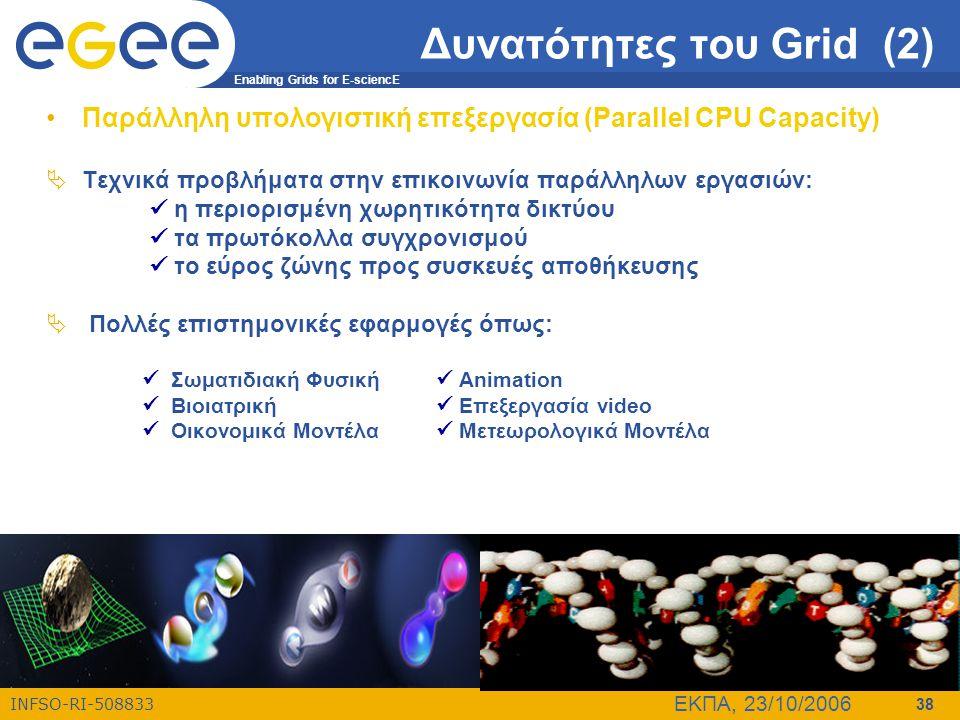 Δυνατότητες του Grid (2)