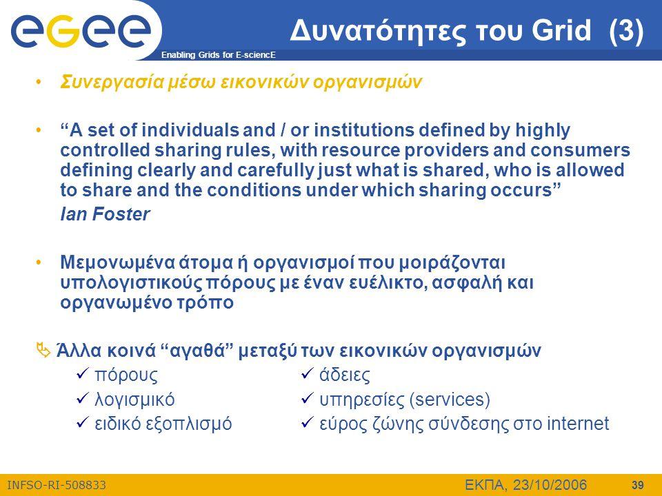 Δυνατότητες του Grid (3)