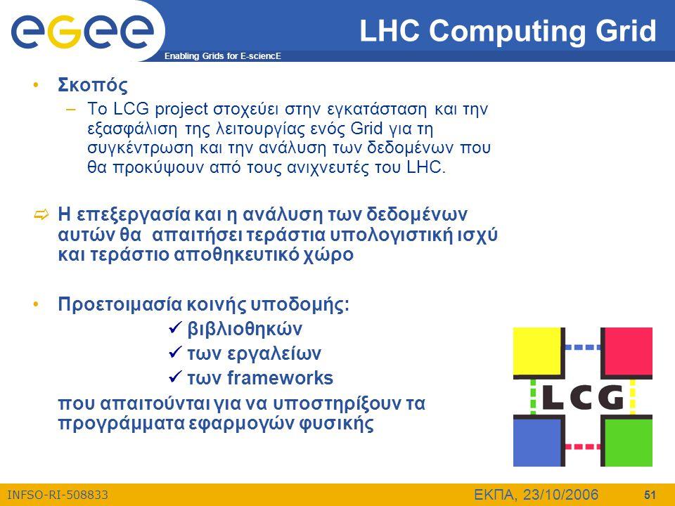 LHC Computing Grid Σκοπός