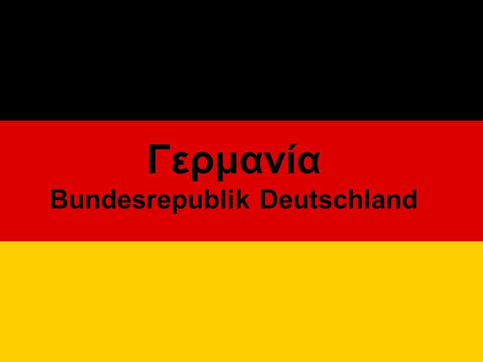 Γερμανία Bundesrepublik Deutschland