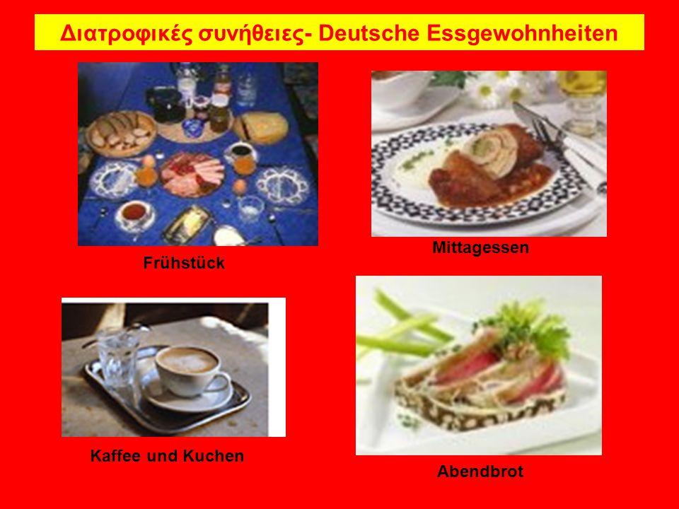 Διατροφικές συνήθειες- Deutsche Essgewohnheiten