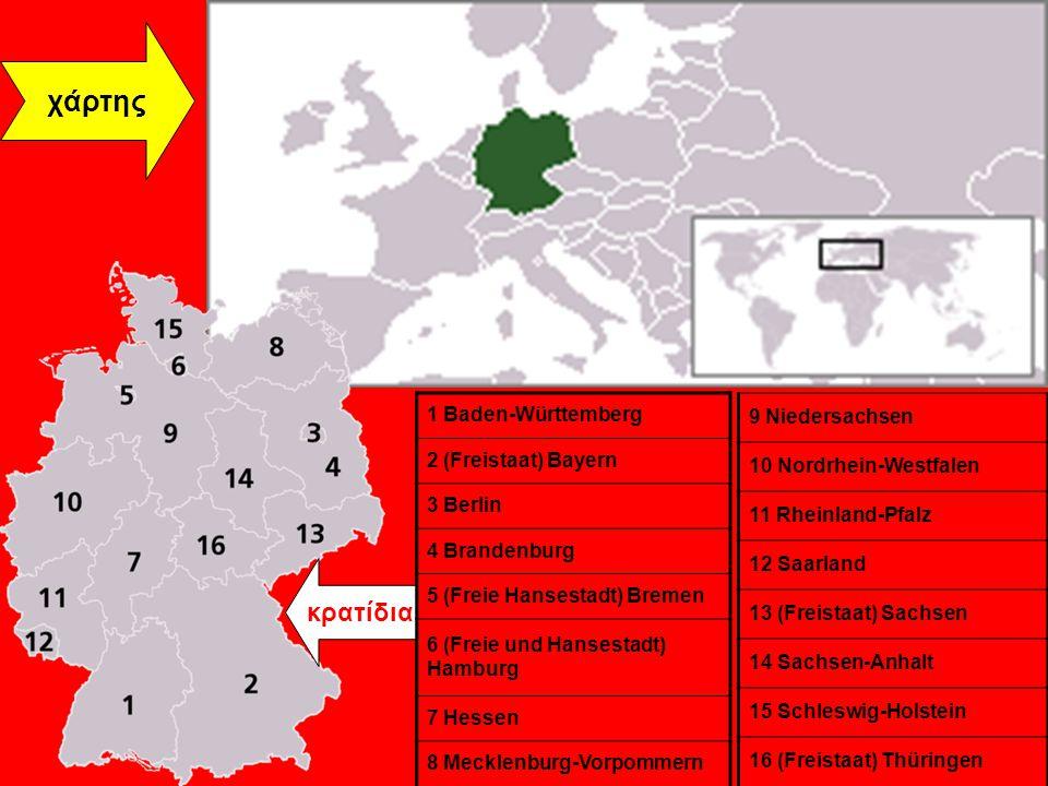 χάρτης κρατίδια 1 Baden-Württemberg 2 (Freistaat) Bayern 3 Berlin