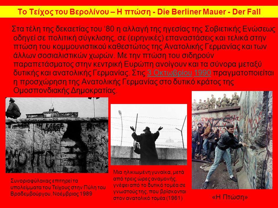 Το Tείχος του Βερολίνου – Η πτώση - Die Berliner Mauer - Der Fall