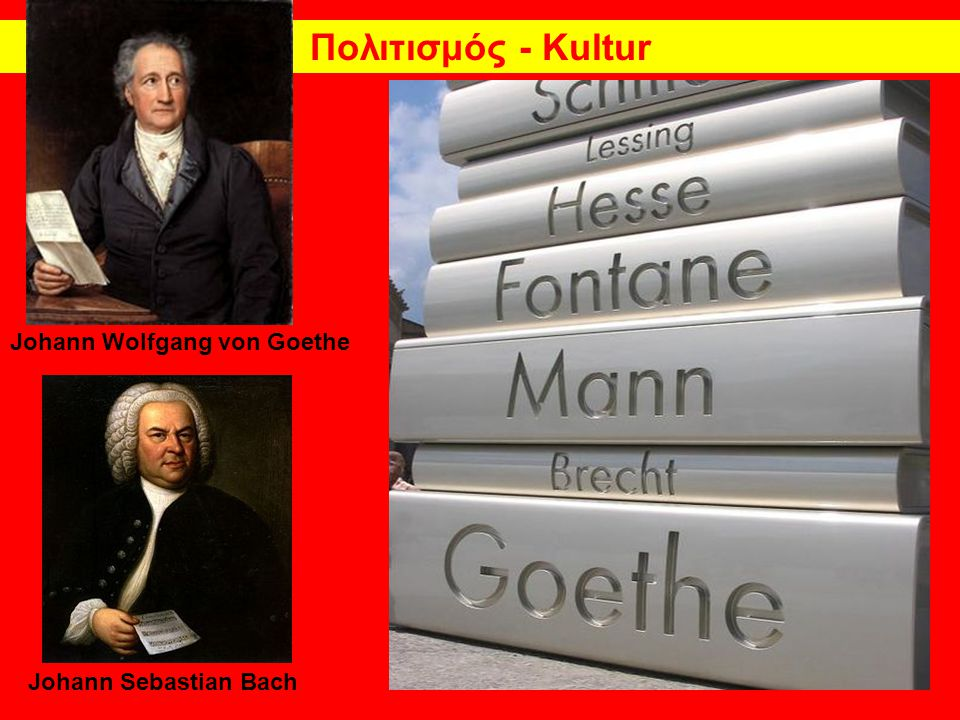 Πολιτισμός - Kultur Johann Wolfgang von Goethe Johann Sebastian Bach