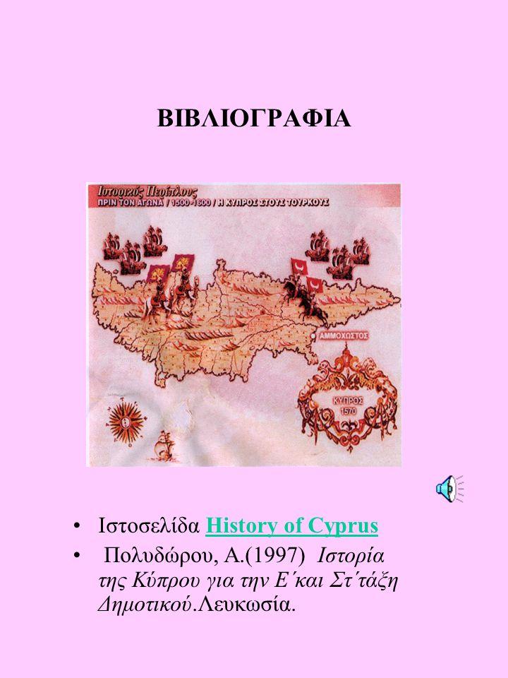 ΒΙΒΛΙΟΓΡΑΦΙΑ Ιστοσελίδα History of Cyprus