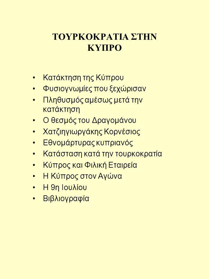 ΤΟΥΡΚΟΚΡΑΤΙΑ ΣΤΗΝ ΚΥΠΡΟ