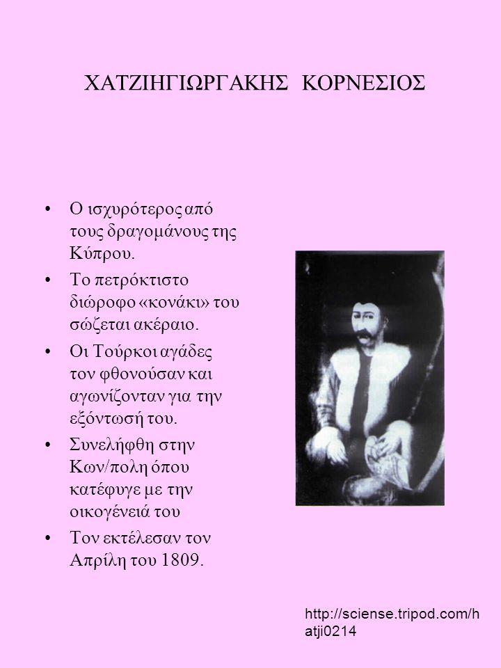 ΧΑΤΖΙΗΓΙΩΡΓΑΚΗΣ ΚΟΡΝΕΣΙΟΣ