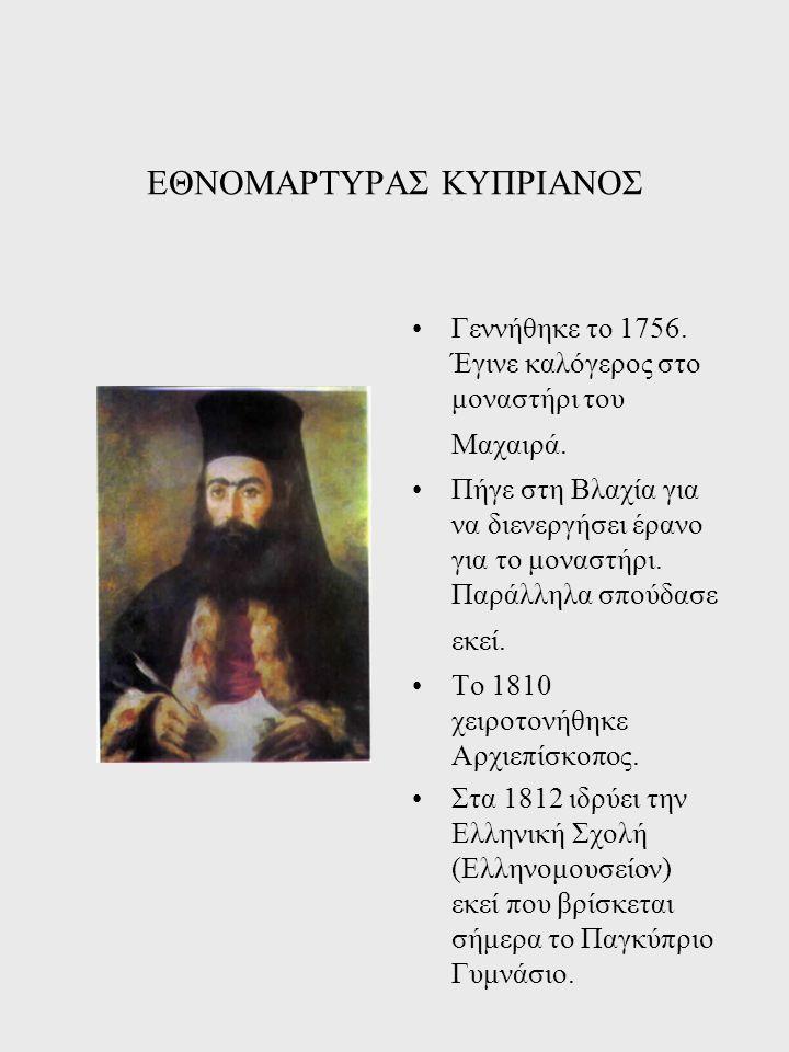 ΕΘΝΟΜΑΡΤΥΡΑΣ ΚΥΠΡΙΑΝΟΣ