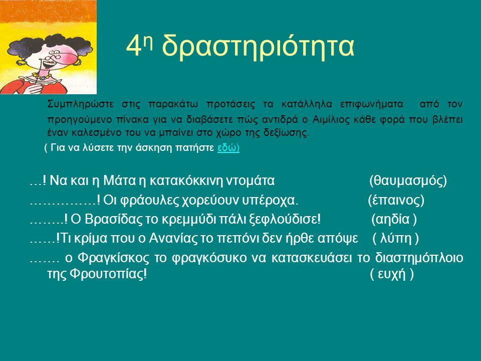 4η δραστηριότητα
