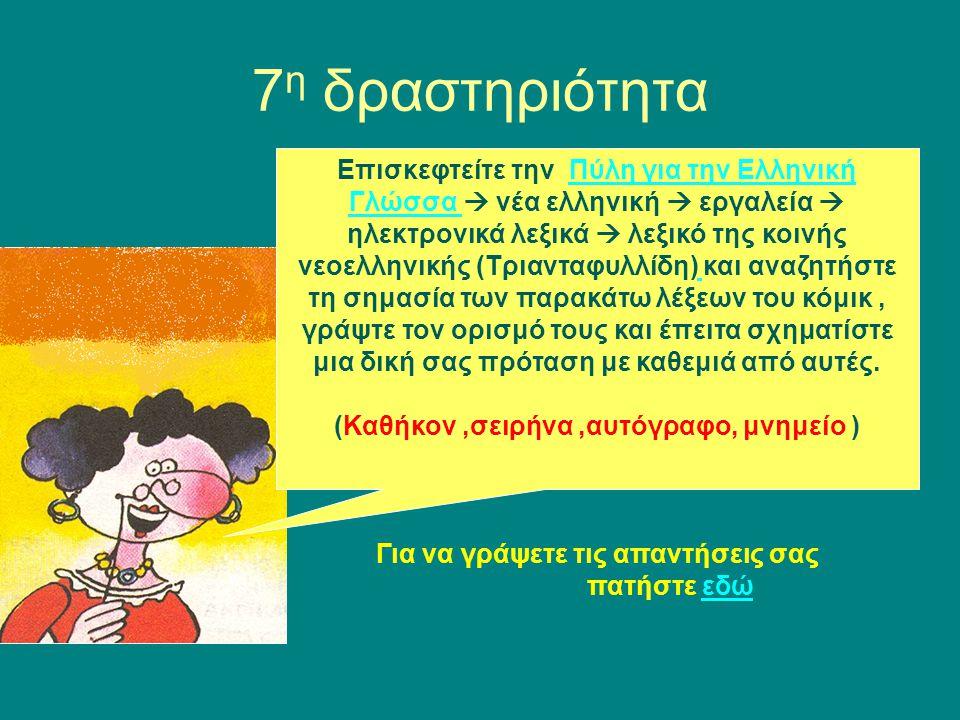 7η δραστηριότητα