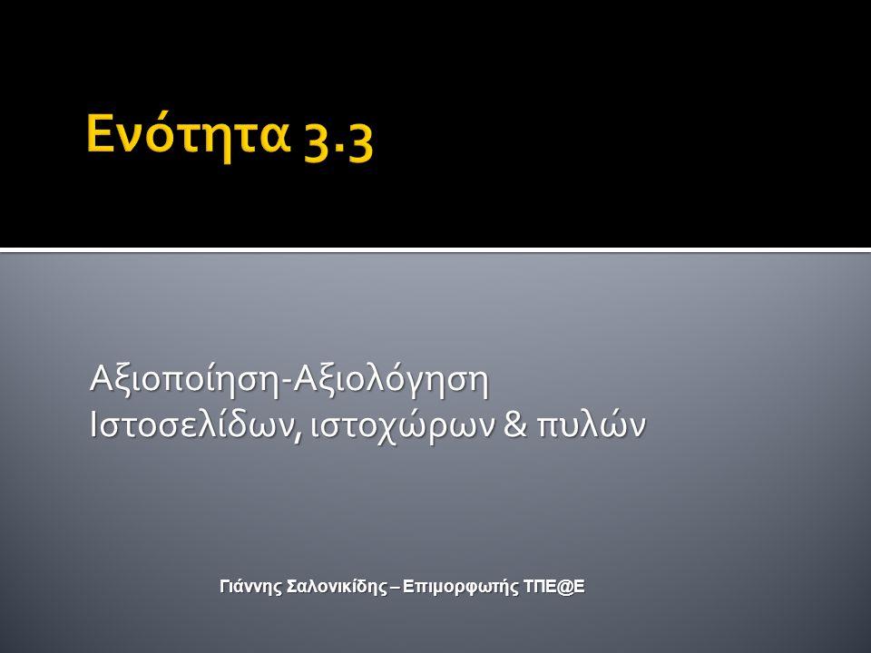 Ενότητα 3.3 Αξιοποίηση-Αξιολόγηση Ιστοσελίδων, ιστοχώρων & πυλών