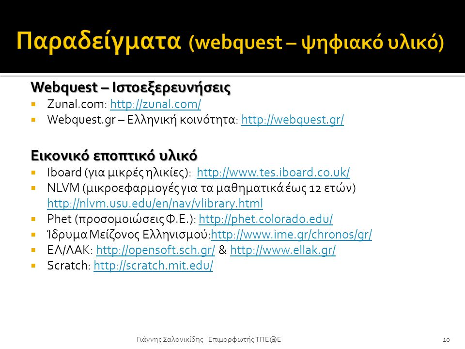 Παραδείγματα (webquest – ψηφιακό υλικό)