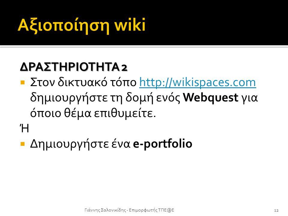 Αξιοποίηση wiki ΔΡΑΣΤΗΡΙΟΤΗΤΑ 2