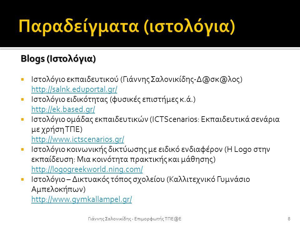 Παραδείγματα (ιστολόγια)