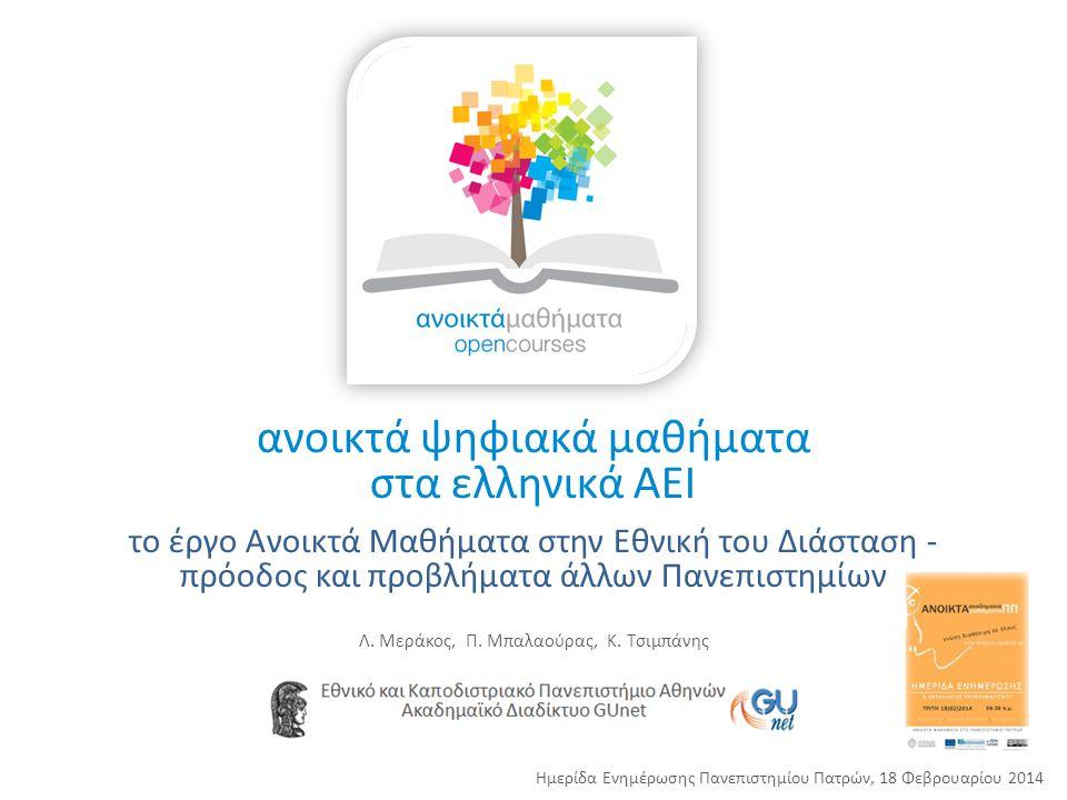 ανοικτά ψηφιακά μαθήματα στα ελληνικά ΑΕΙ