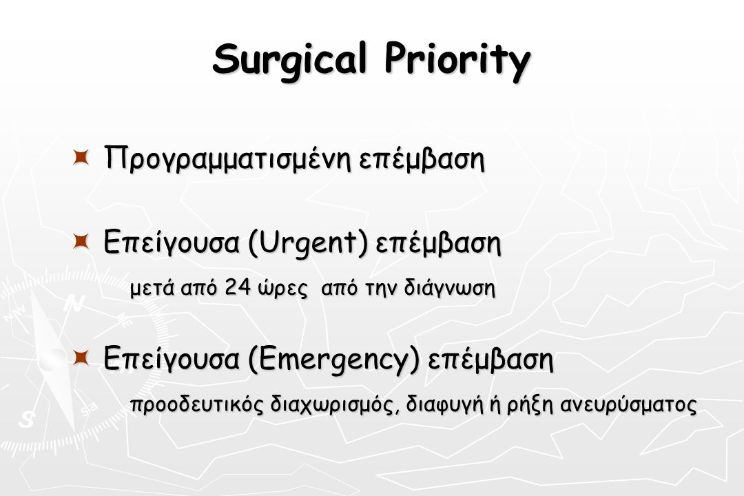 Surgical Priority  Προγραμματισμένη επέμβαση