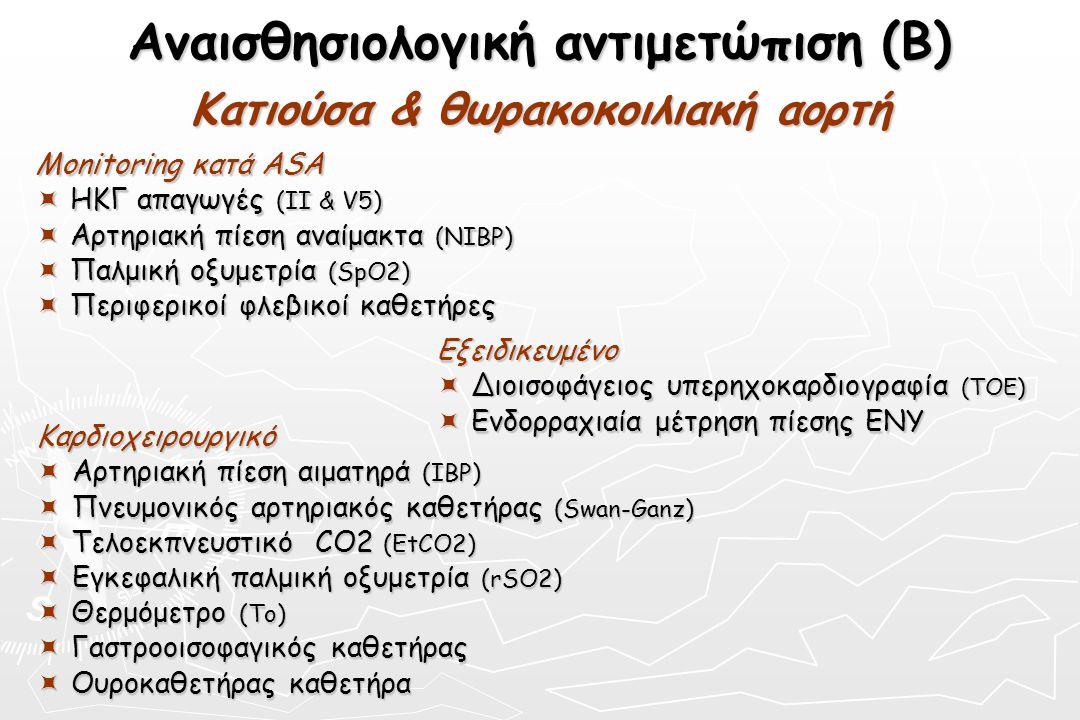 Αναισθησιολογική αντιμετώπιση (Β) Κατιούσα & θωρακοκοιλιακή αορτή