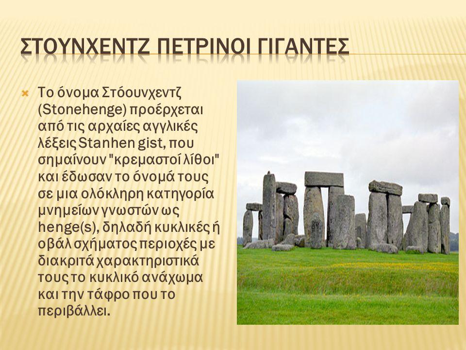 ΣΤΟΥΝΧΕΝΤΖ ΠΕΤΡΙΝΟΙ ΓΙΓΑΝΤΕΣ