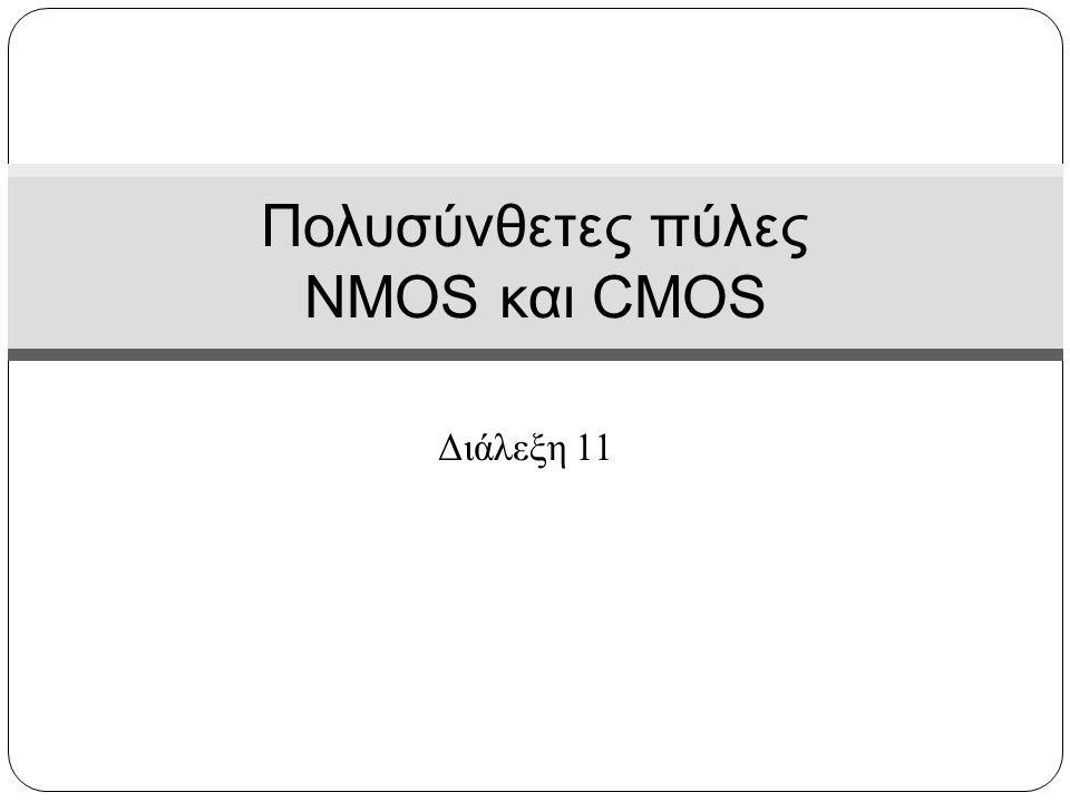 Πολυσύνθετες πύλες NMOS και CMOS