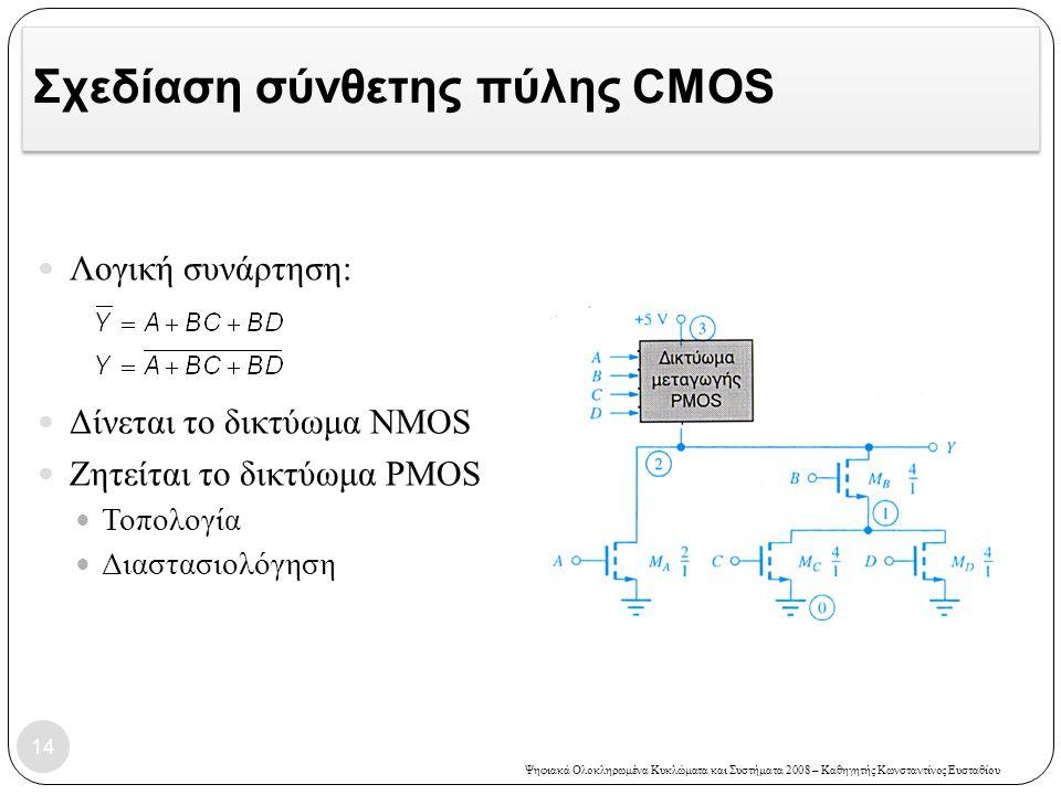 Σχεδίαση σύνθετης πύλης CMOS