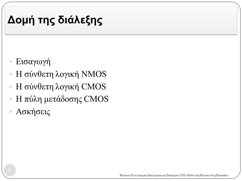 Δομή της διάλεξης Εισαγωγή Η σύνθετη λογική NMOS Η σύνθετη λογική CMOS