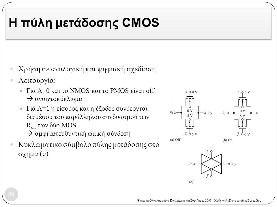 Η πύλη μετάδοσης CMOS Χρήση σε αναλογική και ψηφιακή σχεδίαση