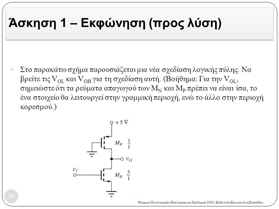 Άσκηση 1 – Εκφώνηση (προς λύση)