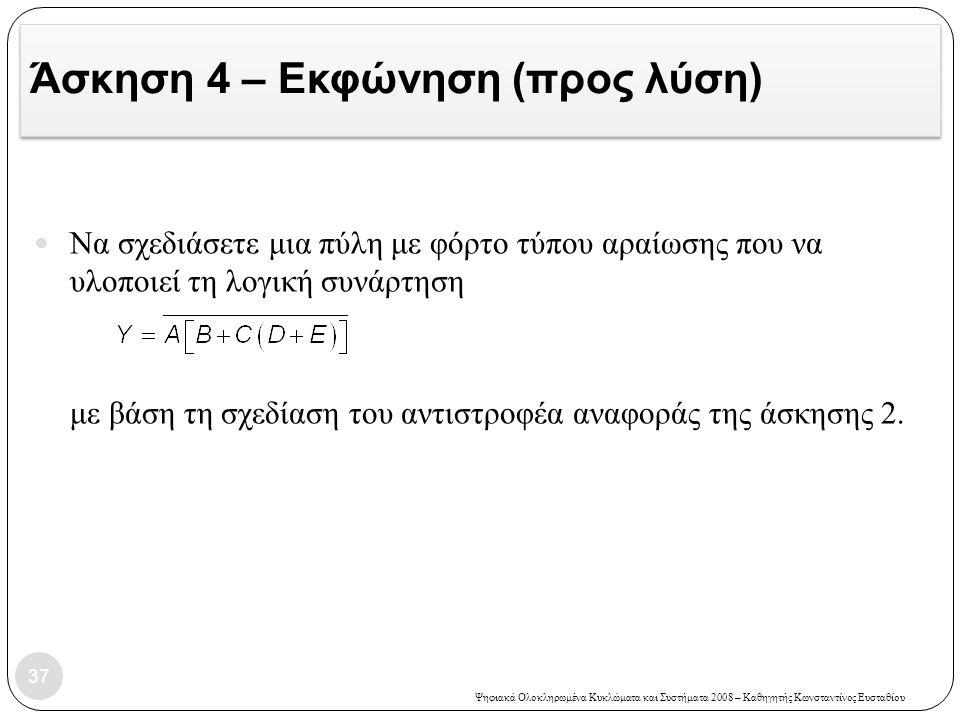 Άσκηση 4 – Εκφώνηση (προς λύση)