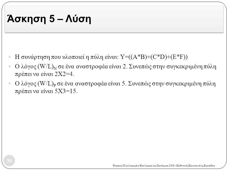 Άσκηση 5 – Λύση Η συνάρτηση που υλοποιεί η πύλη είναι: Y=((A*B)+(C*D)+(E*F))