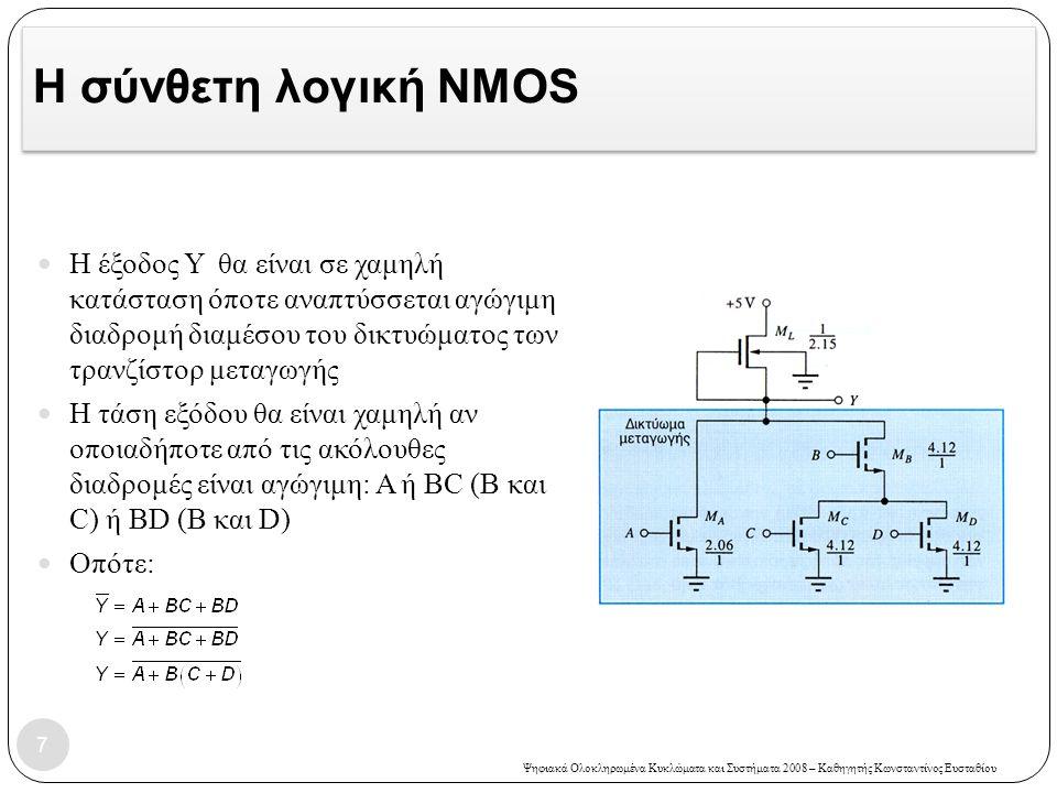 Η σύνθετη λογική NMOS