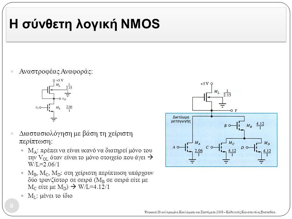 Η σύνθετη λογική NMOS Αναστροφέας Αναφοράς: