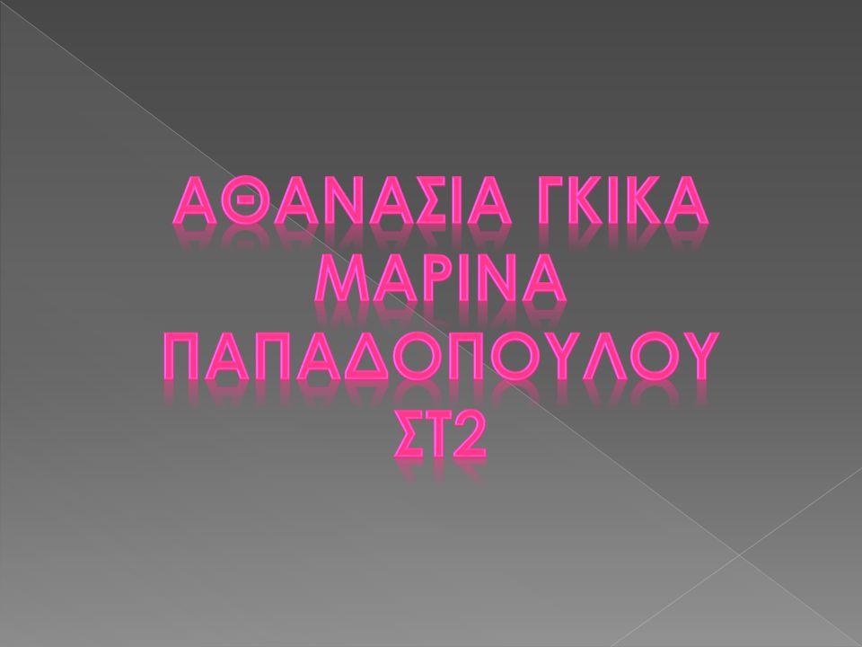 ΑΘΑΝΑΣΙΑ ΓΚΙΚΑ ΜΑΡΙΝΑ ΠΑΠΑΔΟΠΟΥΛΟΥ ΣΤ2