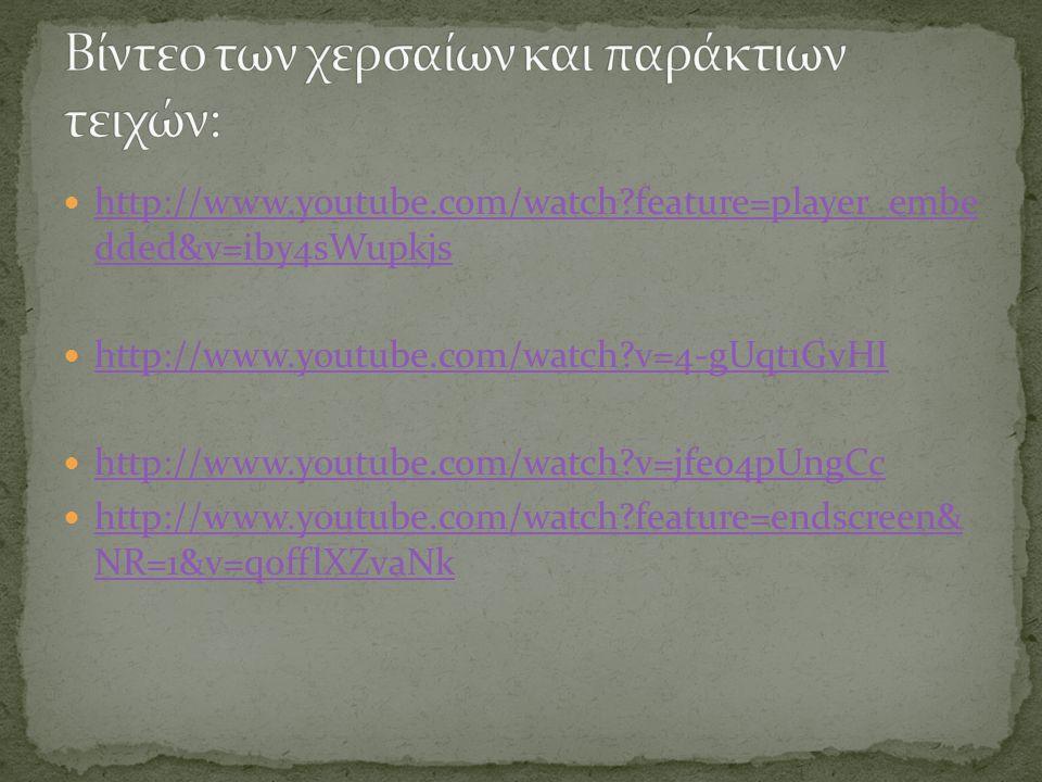 Βίντεο των χερσαίων και παράκτιων τειχών: