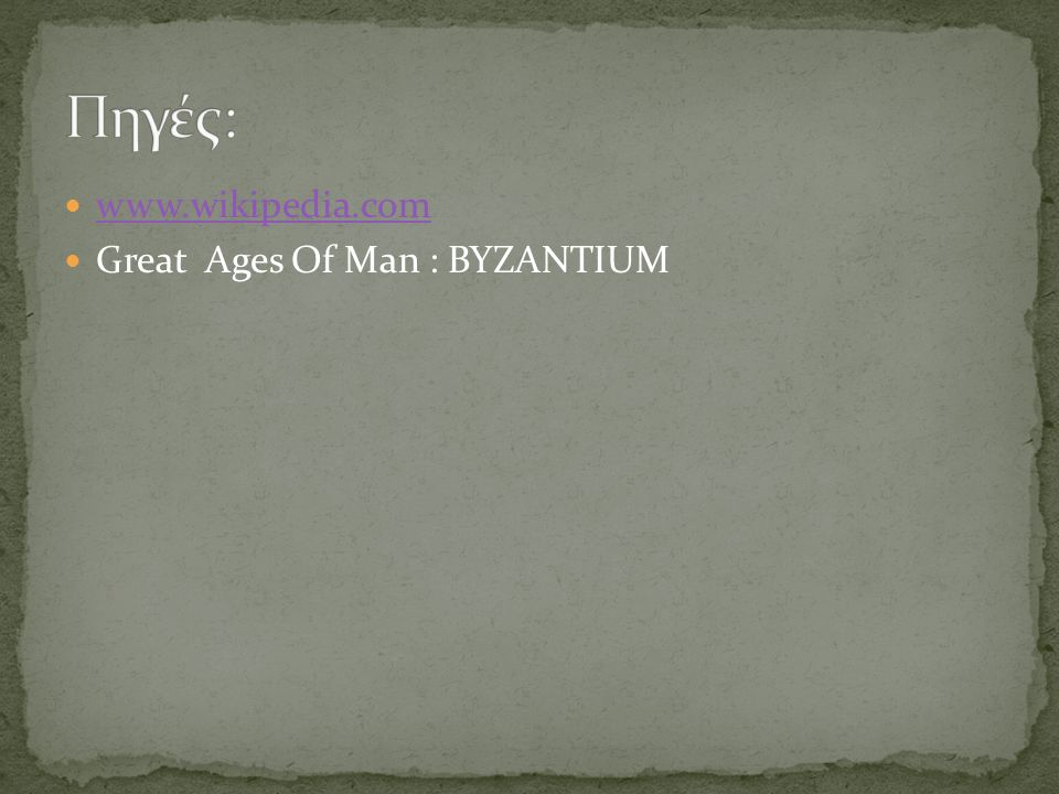 Πηγές: www.wikipedia.com Great Ages Of Man : BYZANTIUM